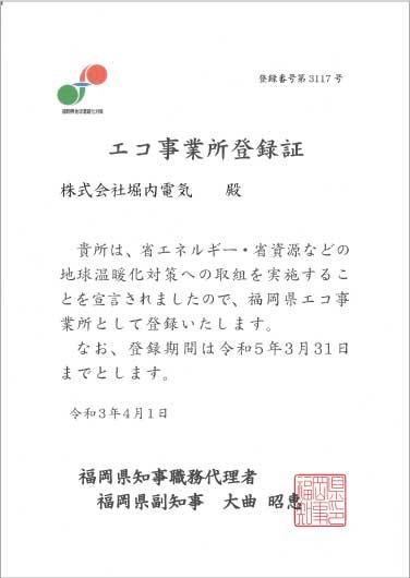 エコ事業所登録